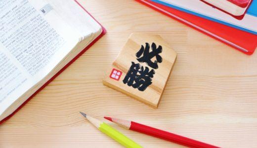 日本語検定(JLPT)試験対策