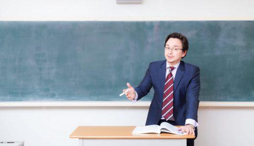 教案の作り方と授業準備
