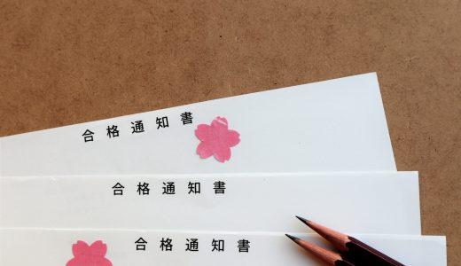 【最新】2019年版 日本語教育能力検定試験対策