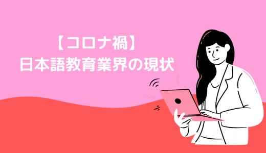 【コロナ禍】日本語教育業界の現状
