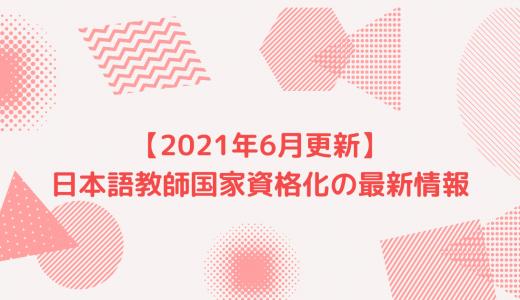【2021年6月更新】日本語教師国家資格化の最新情報